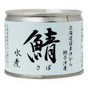 三陸産鯖(水煮)(190g)【伊藤食品】