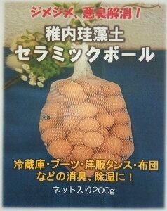 稚内珪藻岩【消臭セラボール】