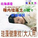 割引セール!「金スマ」、日本TV「世界一受けたい授業」で、稚内珪藻土の優れた空気浄化、調湿作用を紹介!アレルゲン吸着、快適湿度、…