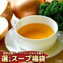全6種類のスープからお好きに3個選べるスープ福袋 送料無料 ...