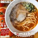 ラーメン トマチリラーメン 4人前 拉麺ひらり ひらり HIRARI noodle 麺 送料無料 さぬき お土産 お試し お取り寄せ 保存食 非常食 ポイント消化