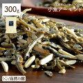 \10%OFF/ アーモンド小魚 大容量 300g 送料無料 不足しがちなカルシウムを美味しく簡単に♪ 安心...