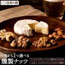 燻製ナッツ 5種から1つ選べる燻製ナッツ 送料無料 桜チップ燻製 [ さくらチップ おつまみ 家飲み 宅飲み アーモンド …