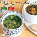 お好きな1つ選べる ヌルねばスープ