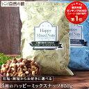 4種のナッツ 850g ミックスナッツ 無塩 有塩が選べる 素焼き ハッピーミックスナッツ 4種のミックスナッツ 送料無料 …