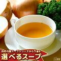 \11%OFF/ 新商品 お好きに1つ選べるスープ福袋 元気な朝の愛されスープ スープ ランキング 即席 ...