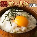 【ポイント10倍】 館の麦飯 900g 3種の大麦を絶妙ブレ