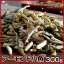 アーモンド小魚 大容量 送料無料 2種から選べるアーモンド小魚 最大300g ゆうパケット便