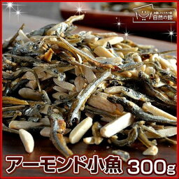 <strong>アーモンド</strong>小魚 大容量 送料無料 2種から選べる<strong>アーモンド</strong>小魚 最大300g ゆうパケット便