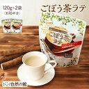 \牛乳いらず/ごぼう茶ラテ 2個セット 120g(約8杯分)×2 ごぼう 牛蒡 ゴボウ ごぼう茶 茶 ラテ カフェインゼロ 食物繊維 ポリフェノール カフェ 保存食 非常食 訳あり