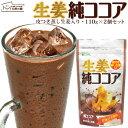 ココアパウダー 無糖 純ココア 220g(110g×2袋) 生姜ココア 蒸し生姜をオリジナルブレンド お得な2袋セット  保存食 非常食