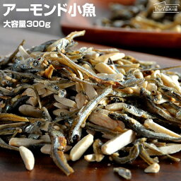 \15%OFF/ <strong>アーモンド小魚</strong> 大容量 送料無料 <strong>アーモンド小魚</strong> 最大300g ゆうパケット便 小魚アーモンド
