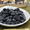 丹波種黒豆甘納豆(しぼり納豆)2個セット【和菓子】【黒豆】【甘納豆】【セット】おやつ