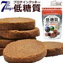 低糖質プロテインクッキー ココア味 プロテイン ダイエットクッキー 大豆パウダー使用 1日6枚で1週...