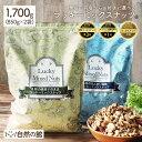ミックスナッツ 大容量 1700g(850g×2袋) 無塩 有塩から2個選べる ラッキーミックスナッツ 送料無料 無添加 4種のミックスナッツ 1kg超 ..