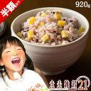 \半額以下/ 未来雑穀21+マンナン 920g(460g×2) 完全 国産 雑穀で栄養・健康 お試し...