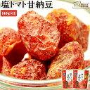 塩トマト甘納豆 2個セット(140g×