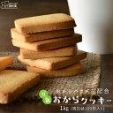 おからパウダー 配合 豆乳おからクッキー 1kg 100枚入 送料無料 数量限定