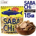 \さばを70%使用/ サバチ 鯖チップス SABACHi 30g×15袋入り 送料無料