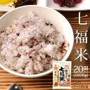 国産100%の雑穀米 送料無料 七福米(280g×20セット) 保存食 非常食 訳あり