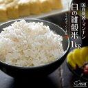 \半額/新発売 白の雑穀 1kg(500g×2) 完全 国産 雑穀で栄養・健康 雑穀ご飯 食べやす