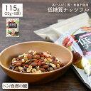 低糖質ナッツフル115g(23g×5袋) ミックスナッツ くるみ アーモンド レーズン 黒大豆 お菓子 おつまみ 非常食 家飲み 宅飲み 訳あり