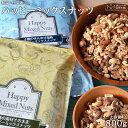 【SALE】無塩・有塩が選べる ハッピーミックスナッツ 800g 送料無料 無添加 4種のミックスナ...