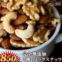 3種のミックスナッツ 850g 送料無料 無添加 [ 1kg...