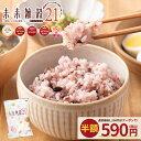 【クーポンで590円★半額】雑穀米 �