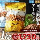 \エクストラNo.1/ アーモンド 無塩 素焼き 1kg 送料無料 素焼きアーモンド 1kg (500g×2袋)