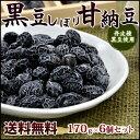【ブラックフライデー企画】丹波黒豆しぼり甘納豆×6袋セット ブラックフライデー