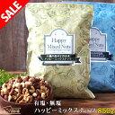 ミックスナッツ 850g 無塩 有塩が選べる ハッピーミックスナッツ 4種のミックスナッツ 送料無料 無添加 1kgより少し少ない850g