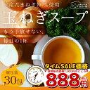送料無料 淡路島産 国産たまねぎスープ 30包 玉ねぎ 当店スープ人気No.1 おいしいスープ [  ...