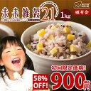 【頒布会】未来雑穀21+マンナン 合計1kg(500g×2)