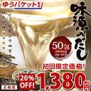 【定期】味源のだし 50包 送料無料 万能和風だし 厳選素材が黄金比率!ランキング入賞(