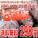 雑穀米 画像