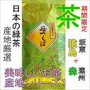 【送料無料】 深蒸し 日本茶 緑茶 煎茶 猿島茶 母つくば 100g×3 静岡茶 内祝 贈物 期間数量限定
