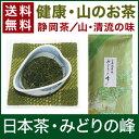 日本茶 深蒸茶 緑茶 煎茶 静岡茶 森の茶 三倉 山間地茶 みどりの峰 100g【送料無料】