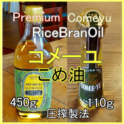 こめ油 圧搾製法 プレミアム 米油 コメーユ 450g2本+ 110g2本の限定セット あす楽対応 (関東地方) 山形県三和油脂製