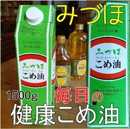 米油 みづほ こめ油 1500g 2本 国産 米糠油 紫外線防止 保存ボトル 玄米の栄養がたっぷり スーパービタミンE ミネラル 抗酸化 免疫力 山形県三和油脂製 食物油