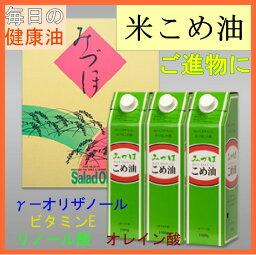 米油 こめ油 みづほ ギフト 山形県三和油脂製 1500gボトル3本