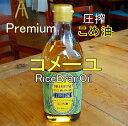 米油 圧搾製法 こめ油 コメーユ 450g×1 サンワユイル 600g×5 セット 国産 三和油脂製