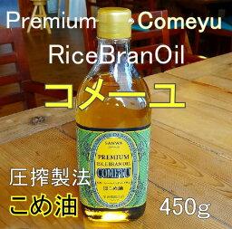 米油 圧搾製法 こめ油 コメーユ プレミアム 玄米の栄養 450g 飲む油 美容 健康 米ぬか油 国産 スーパービタミンE 食物油 三和油脂製 抗酸化 免疫力