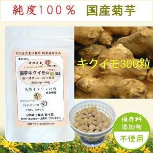 【送料無料】 菊芋 キクイモ イヌリン 300粒×3個 純度