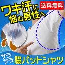 脇汗対策 防臭対策 脇汗インナー メンズ Tシャツ 送料無料 男性 汗を吸収するアンダ