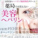 【ヘパリン類似物質 配合】保湿クリーム かきむしり 薬用 ヘ...