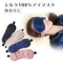 送料無料 シルク アイマスク 快適睡眠 眼精疲労にシルク100% ドライアイに絹100% かわいい 安眠 快眠 グッズ 高級 おしゃれ 上質 光遮断 不眠症 旅行