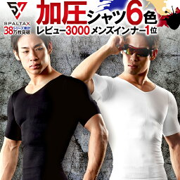 【楽天1位】加圧シャツ <strong>メンズ</strong>【SPALTAX 加圧シャツ】加圧シャツ <strong>メンズ</strong> 長袖 半袖 加圧インナー <strong>メンズ</strong> コンプレッションインナー <strong>メンズ</strong> コンプレッションウェア 加圧 Tシャツ スポーツインナー アンダーシャツ アンダーウェア 猫背 防寒 Vネック