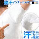 脇汗対策 防臭対策 脇汗インナー メンズ Tシャツ 男性 汗を吸収するアンダーパッド付