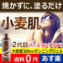 送料無料 セルフタンニングローション 小麦肌 300mlサンレス 紫外線ゼロでおすすめ 顔にも使える